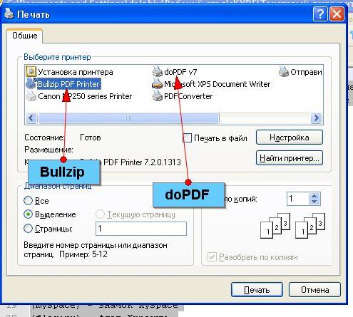как сделать из картинки pdf
