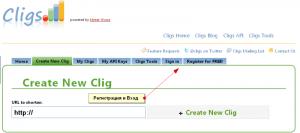 cligs, лучший сервис коротких ссылок в интернет