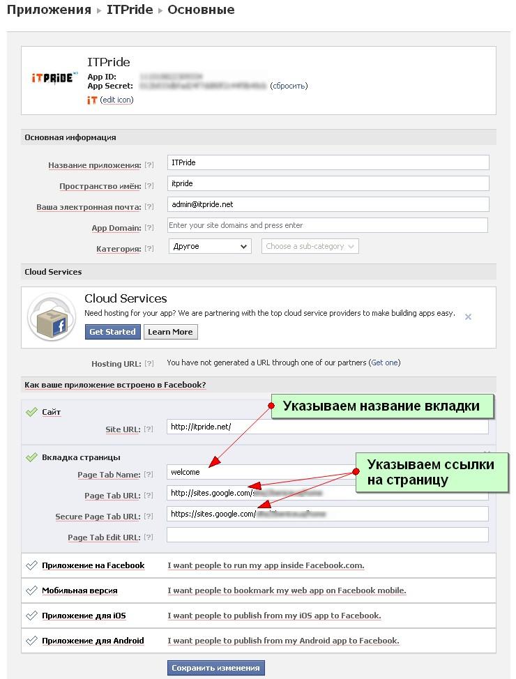 Как в фейсбук сделать ссылку на страницу фото 865