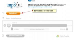 cut mp3, режем mp3 онлайн