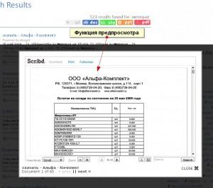 просмотр результатов поиска