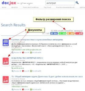 искать документы в интернет