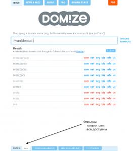 классный побуквенный поиск домена
