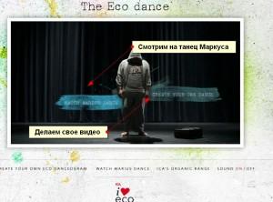 сайт eco dance