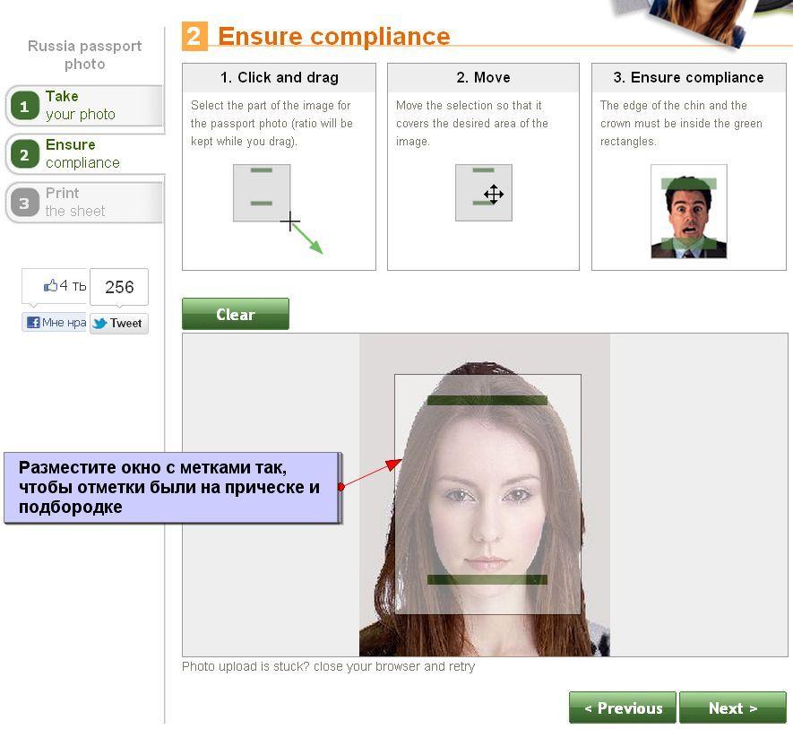 Как сделать фотографию как на паспорт в домашних условиях