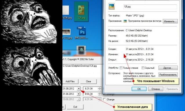 Просто изменить дату создания файла