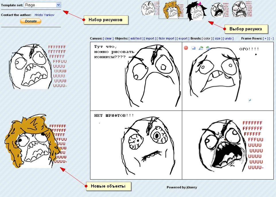Как рисовать комиксы FFFFUUUU