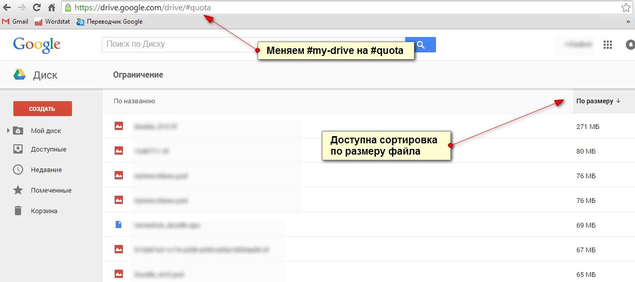 очистка google drive от файлов как это работает