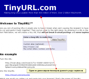 tinyurl, динозавр сокращения ссылок