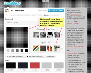 twitter design background, шаблонный дизайн заднего фона твиттер