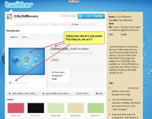 twitter load background, фон в твиттер, настройка страницы твиттер