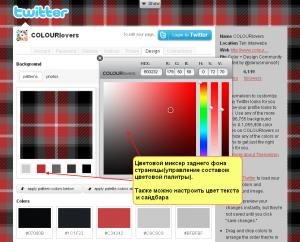 twitter_pattern_back, миксер цветов для фона твиттера