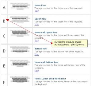 выбрать сложность при печати на клавиатуре