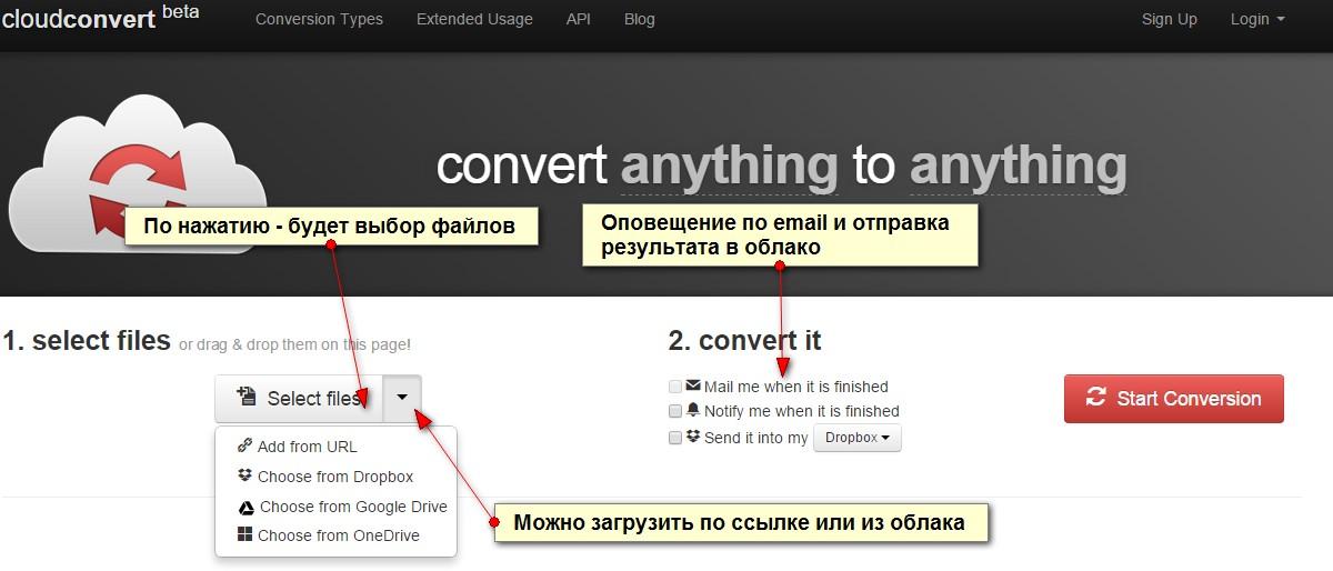 универсальный онлайн конвертере шаг 1