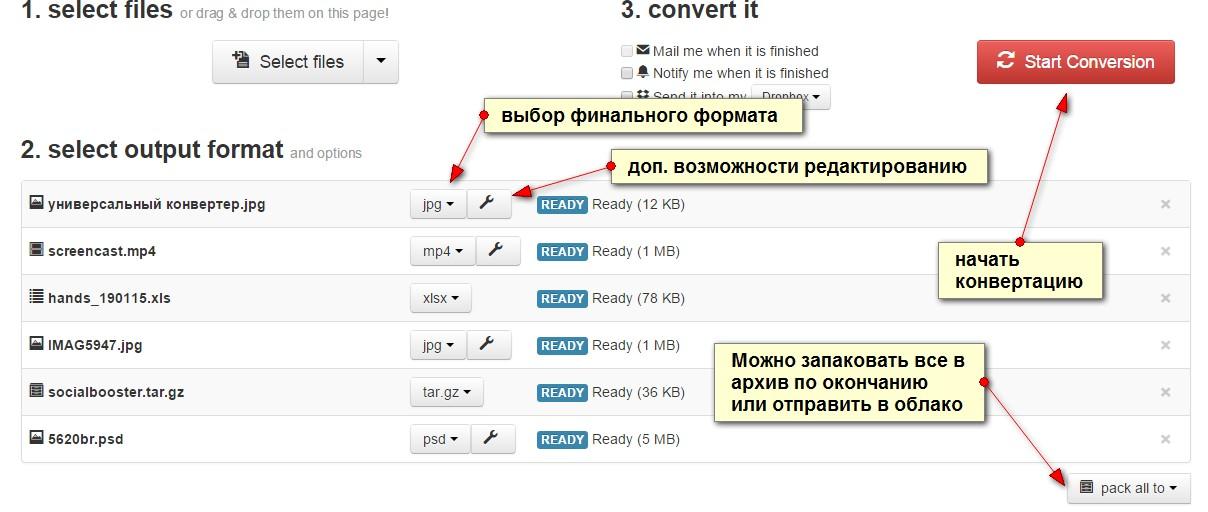 универсальный онлайн конвертере шаг 2