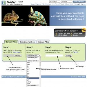 zamzar, онлайн конвертация