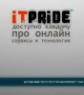 Журнал ITPride расскажет о лучших онлайн сервисах в Интернет.