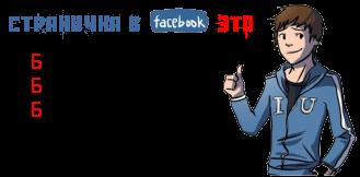 Страница ITPride в Facebook